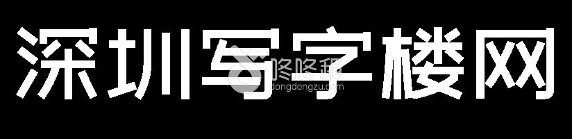 深圳写字楼网