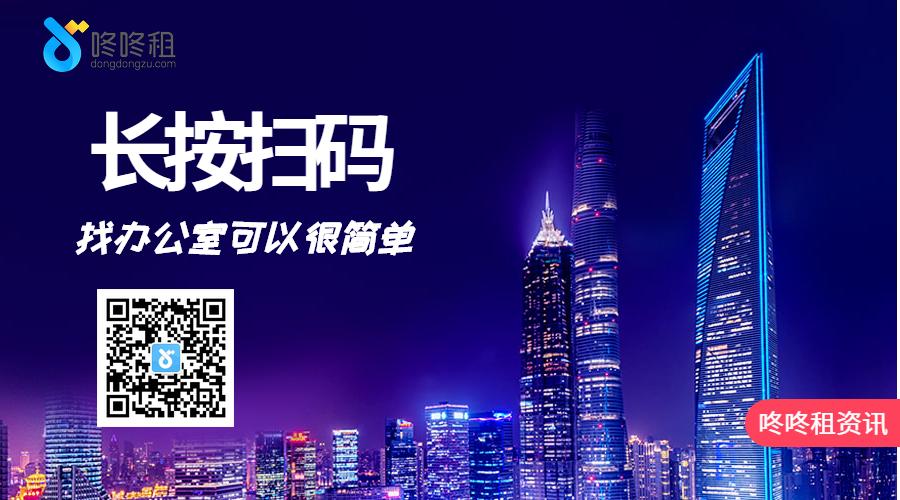 深圳写字楼租赁信息在哪找?-咚咚租