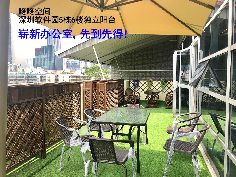 深圳软件园之咚咚空间,新的一种办公室潮流-咚咚租