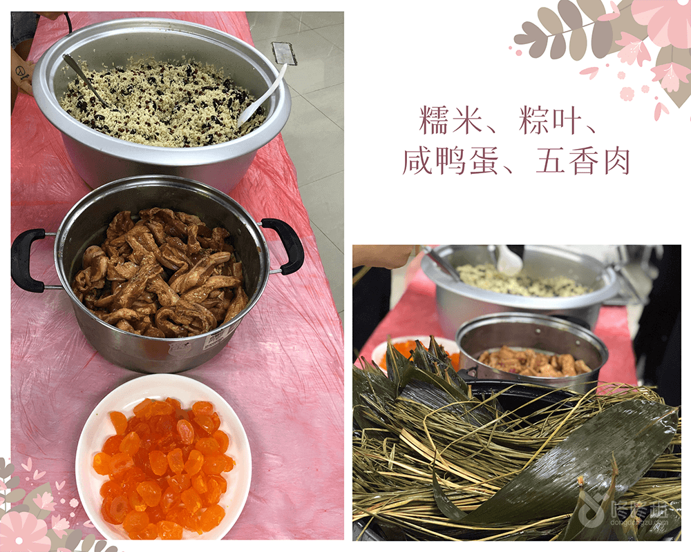 咚咚租全体同仁:粽叶飘香,放粽一夏-咚咚租